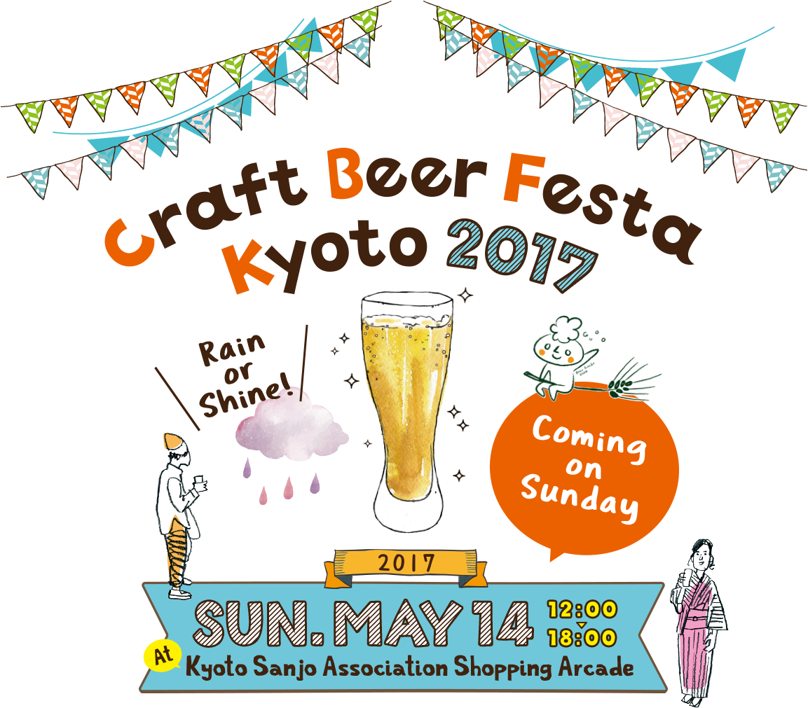 Craft Beer Festa Kyoto 2017 Rain or Shine! Coming on Sunday 2017 UN.MAY 14 12:00→18:00 At Kyoto Sanjo Association Shopping Arcade